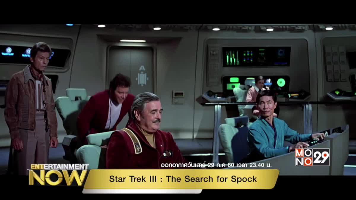 เตรียมตัวท่องโลกอวกาศกันต่อกับStar Trek III: The Search for Spock