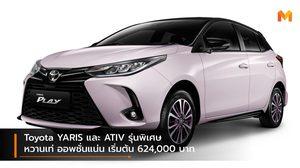 Toyota YARIS และ ATIV รุ่นพิเศษ หวานเท่ ออพชั่นแน่น เริ่มต้น 624,000 บาท
