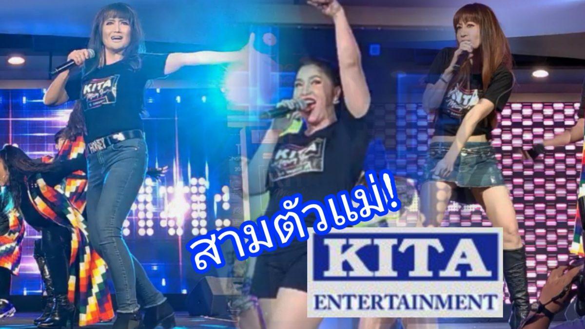 ชุติมา - ฮันนี่ - ตรีรัก สามนักร้องตัวแม่แห่งคีตาฯ ยังแซ่บเหมือนเดิม!!