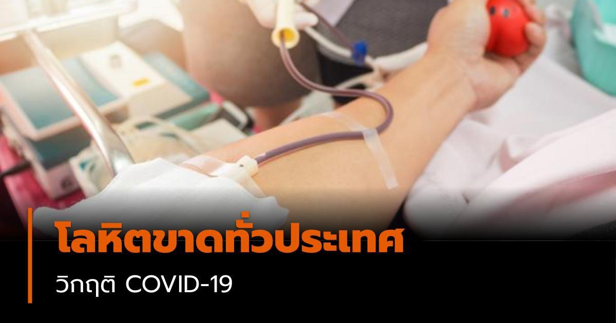 โลหิตขาดทั่วประเทศ วิกฤติ COVID-19