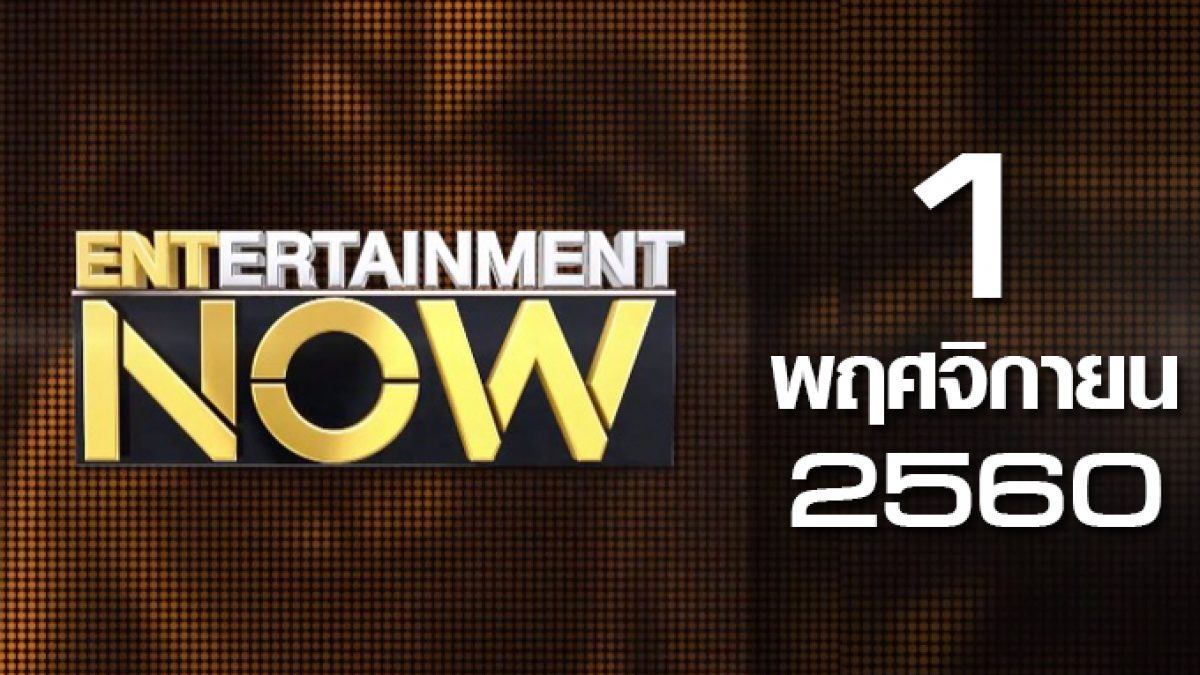 Entertainment Now 01-11-60