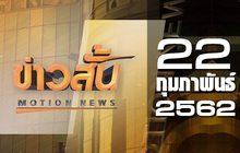 ข่าวสั้น Motion News Break 2 22-02-62