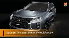 Mitsubishi RVR Black Edition หรูหรา ลึกลับ สง่างามทุกมุมมอง