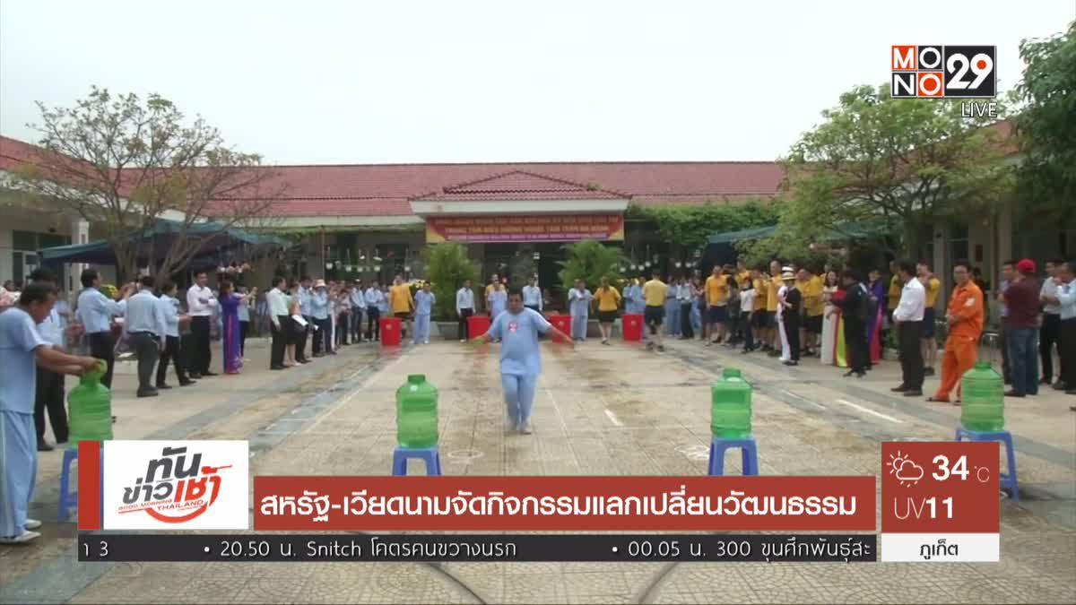 สหรัฐ-เวียดนามจัดกิจกรรมแลกเปลี่ยนวัฒนธรรม