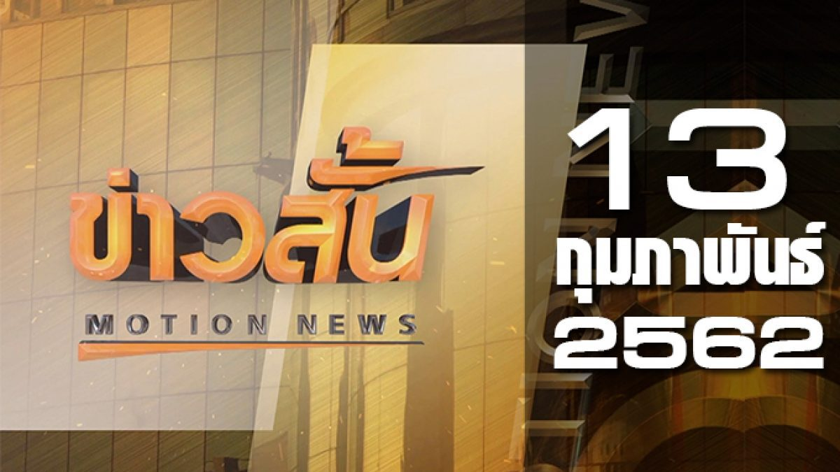 ข่าวสั้น Motion News Break 1 13-02-62