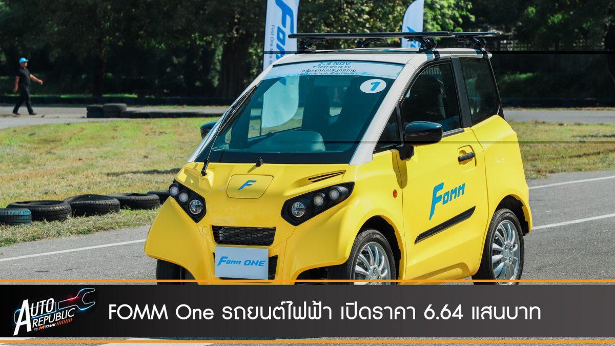 FOMM One รถยนต์ไฟฟ้า ไซส์มินิ 4 ที่นั่ง เปิดตัวอย่างเป็นทางการ ด้วยราคา 6.64 แสนบาท