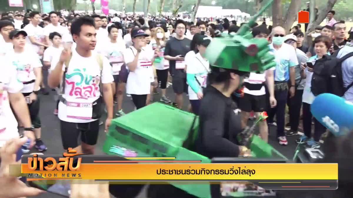 ประชาชนร่วมกิจกรรมวิ่งไล่ลุง