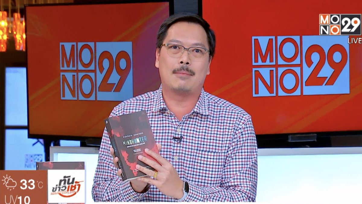 "Maxx Publishing พาไปเจาะลึกเบื้องหลังคดีดังในหนังสือ ""Mindhunter"""