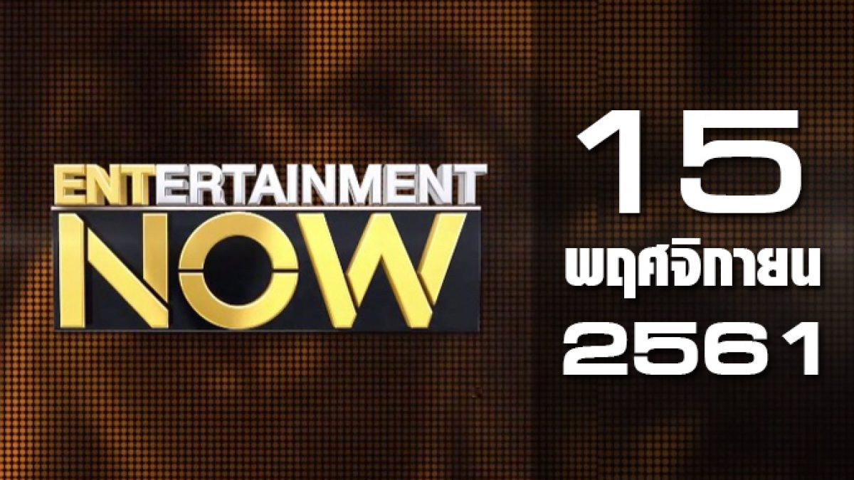 Entertainment Now Break 1 15-11-61