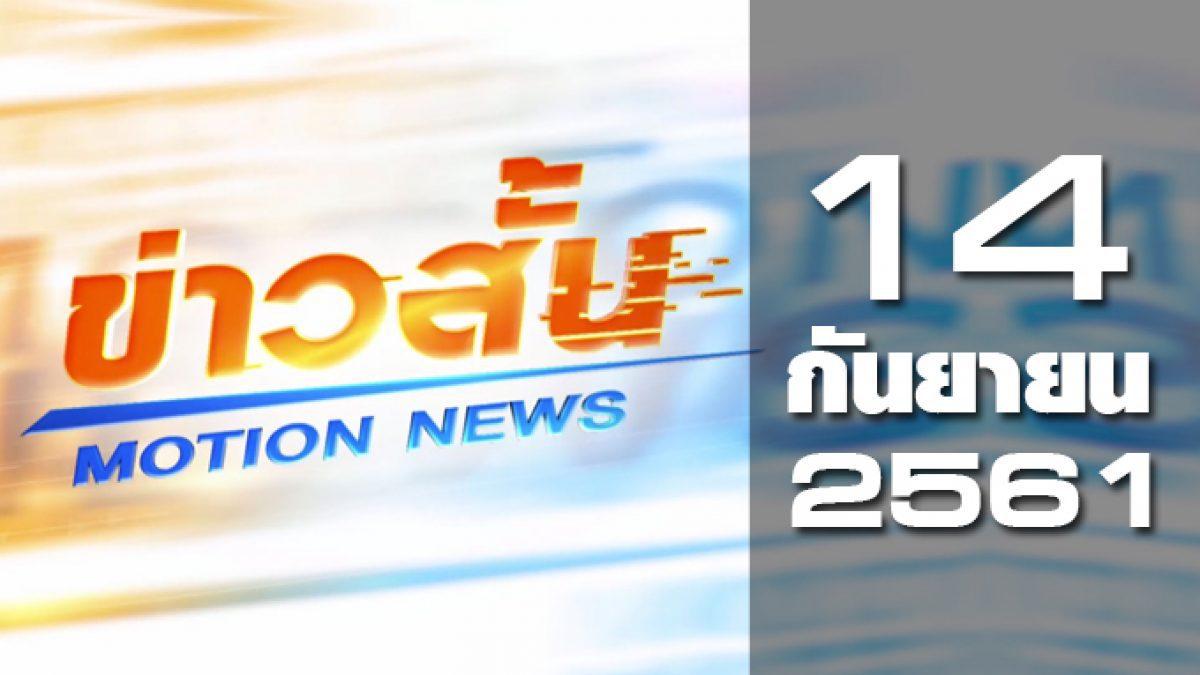 ข่าวสั้น Motion News Break 1 14-09-61