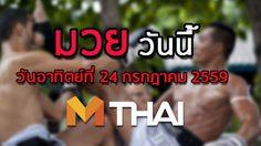 โปรแกรมมวยไทยวันนี้ วันอาทิตย์ที่ 24 กรกฎาคม 2559