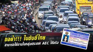 ขับรถเที่ยวต่างแดนในกลุ่มประเทศ AEC ใช้ ใบขับขี่ ไทยได้หรือไม่??
