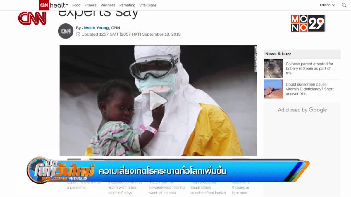 ความเสี่ยงเกิดโรคระบาดทั่วโลกเพิ่มขึ้น