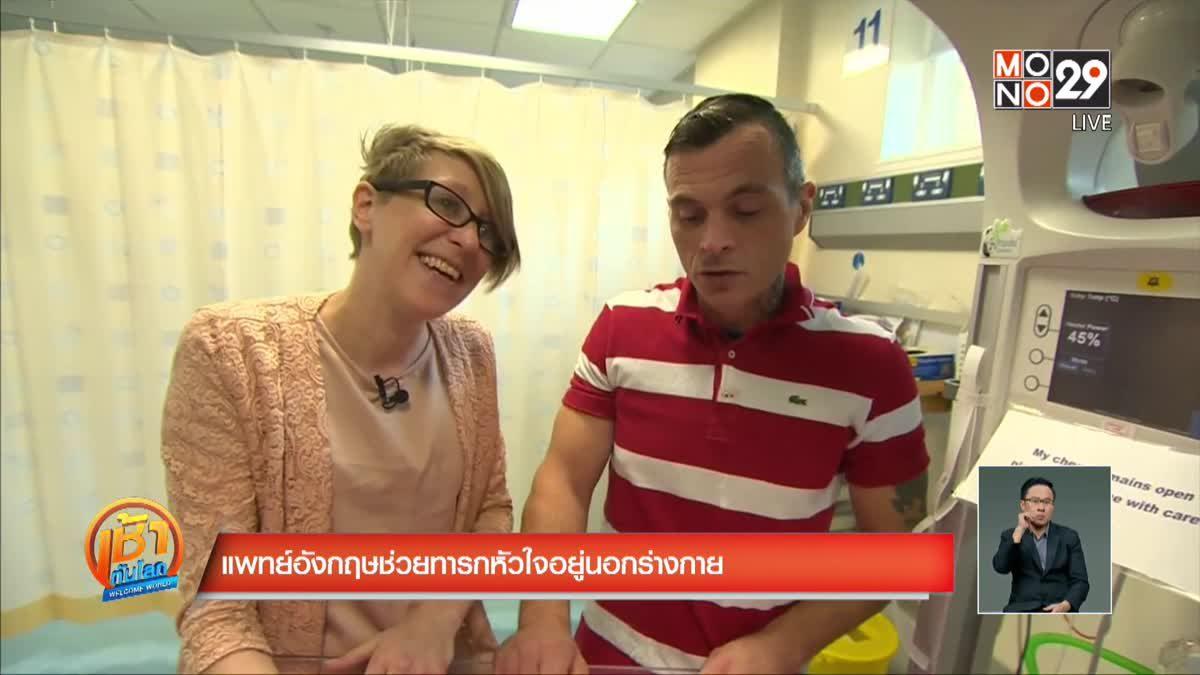 แพทย์อังกฤษช่วยทารกหัวใจอยู่นอกร่างกาย