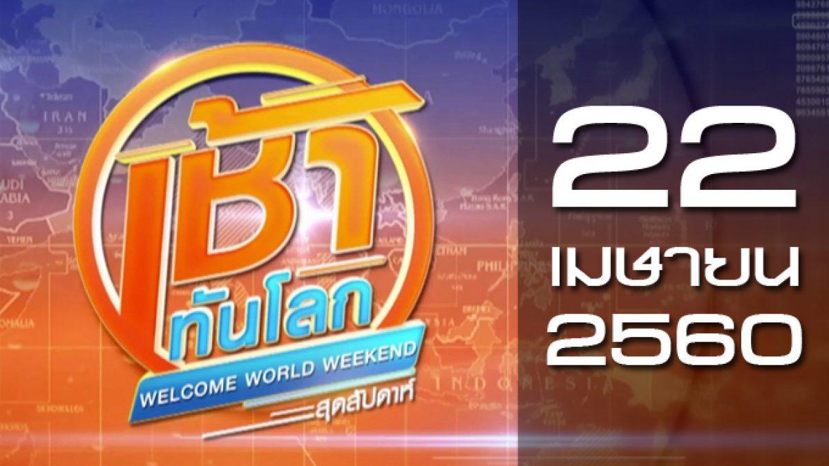 เช้าทันโลก สุดสัปดาห์ Welcome World Weekend 22-04-60