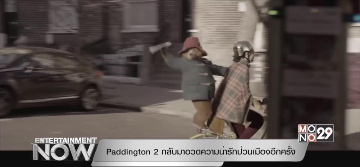Paddington 2 กลับมาอวดความน่ารักป่วนเมืองอีกครั้ง