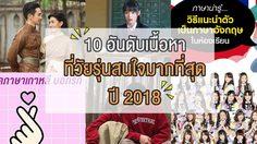 10 อันดับเนื้อหาที่วัยรุ่นสนใจมากที่สุดปี 2018 ของ MThai Teen