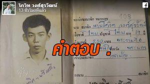 เพจพ่อจอห์น วิญญู  เคลื่อนไหว หลัง โจ นูโว คาใจทำอะไรให้ประเทศบ้าง