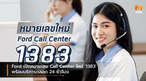 Ford เปิดหมายเลข Call Center ใหม่ '1383' พร้อมบริการตลอด 24 ชั่วโมง