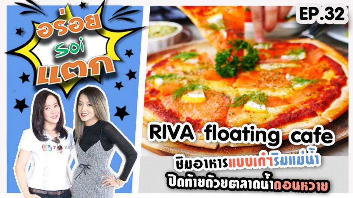 ร้าน Riva Floating Cafe ทานอาหารอร่อยๆ ห้อยขาชิลล์ๆริมแม่น้ำท่าจีน