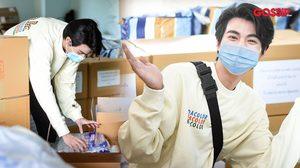 หล่อใจบุญ กลัฟ คณาวุฒิ และแฟนคลับระดมทุนกว่า 1.5 ล้านบาท บริจาคสู้โควิด 40 รพ.ทั่วไทย
