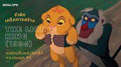 รำลึกเกร็ดการสร้าง The Lion King (1994) แอนิเมชั่นแห่งวัยเด็กของคนยุค 90