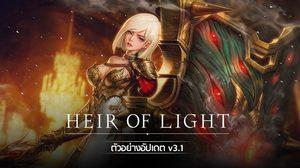 HEIR OF LIGHT V3.1 อัปเดตใหม่ พกตัวละครใหม่พร้อมปรับตัวเกม เล่นสบายมากขึ้น!