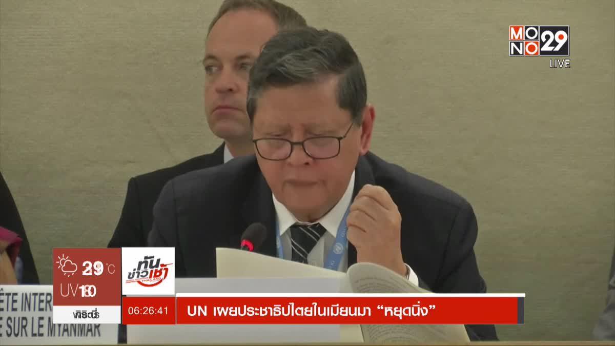 """UN เผยประชาธิปไตยในเมียนมา """"หยุดนิ่ง"""""""