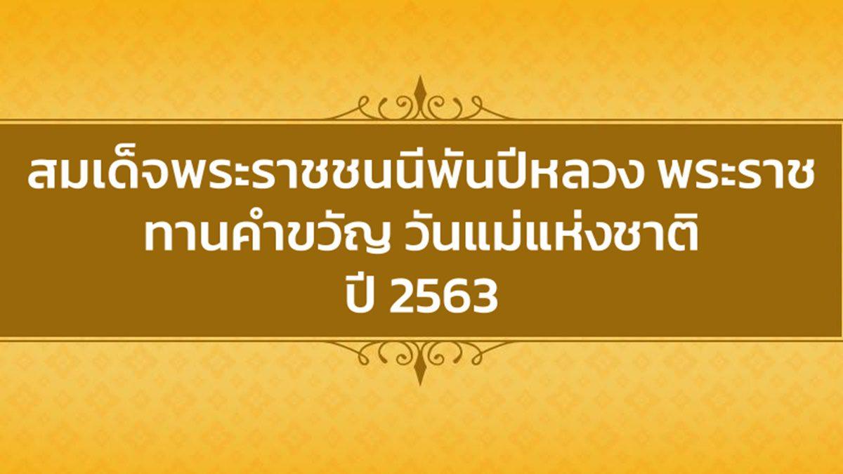 สมเด็จพระราชชนนีพันปีหลวง พระราชทานคำขวัญ วันแม่แห่งชาติ ปี 2563
