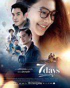 7 Days เรารักกัน จันทร์-อาทิตย์