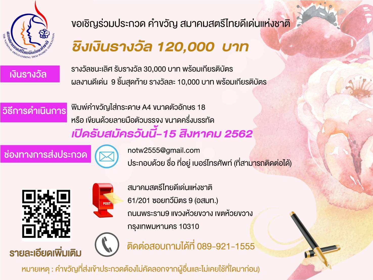 """สมาคมสตรีไทยดีเด่นแห่งชาติ เชิญชวนประชาชนส่งคำขวัญเข้าประกวดในโครงการ """"ประกวดคำขวัญ สมาคมสตรีไทยดีเด่นแห่งชาติ"""" ชิงเงินรางวัลรวมมูลค่า 120,000 บาท"""