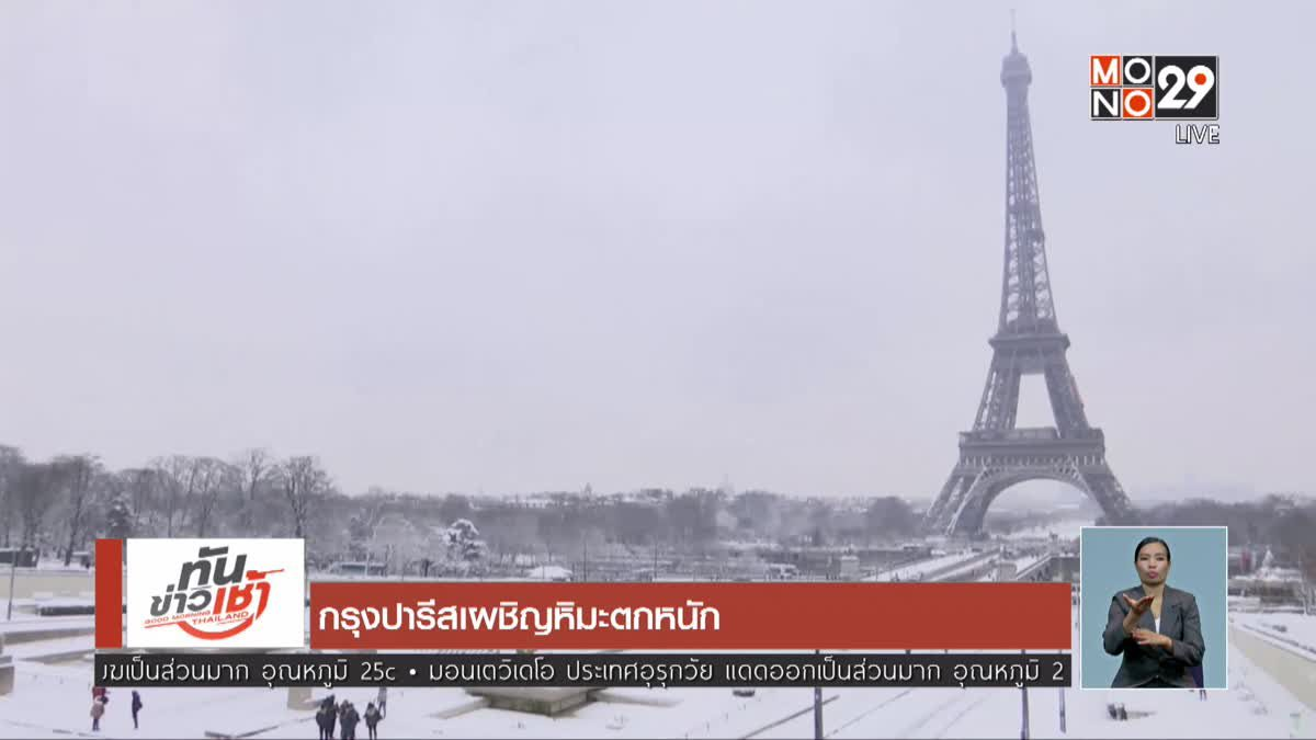 กรุงปารีสเผชิญหิมะตกหนัก