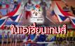 The Morning – ความหวังกีฬาไทยในเอเชีย 2018