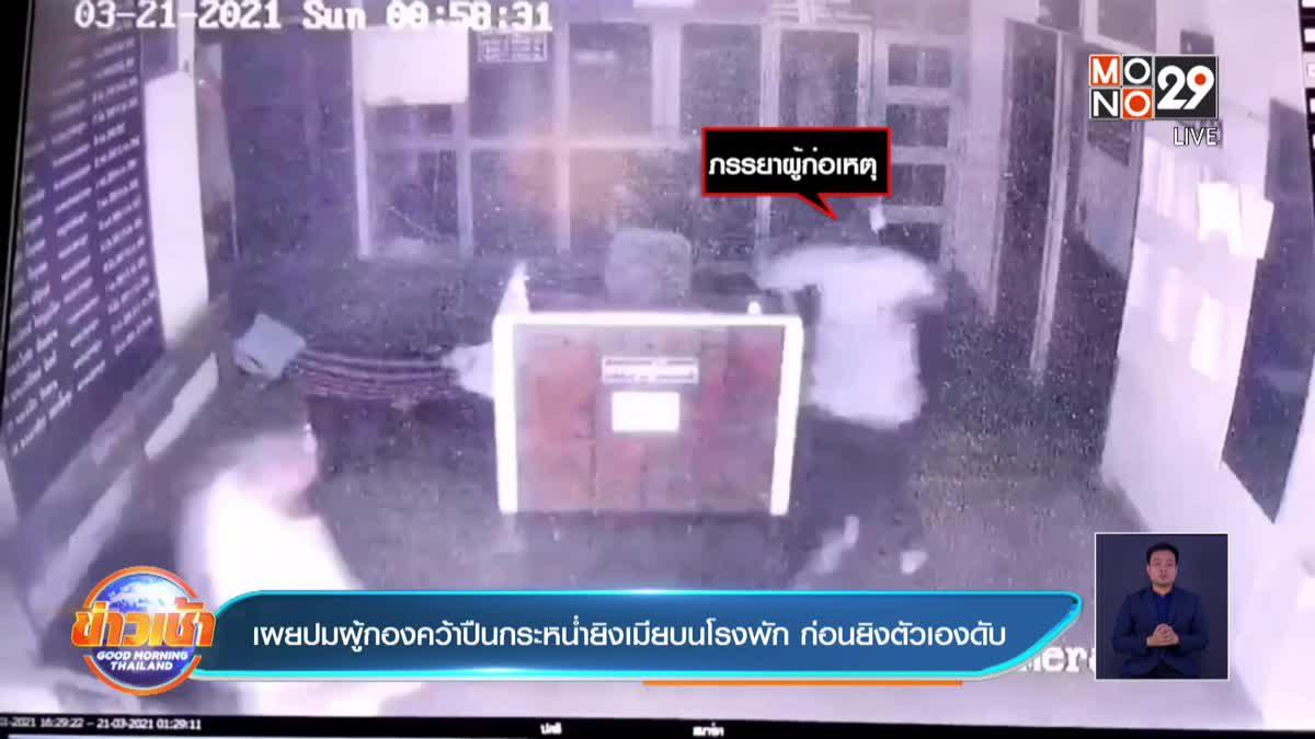 เผยปมผู้กองคว้าปืนกระหน่ำยิงเมียบนโรงพัก ก่อนยิงตัวเองดับ
