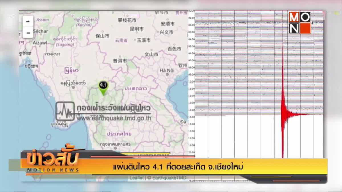 แผ่นดินไหว 4.1 ที่ดอยสะเก็ด จ.เชียงใหม่