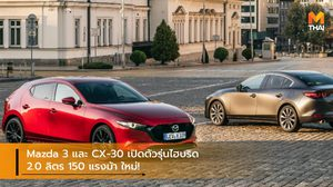 Mazda 3 และ CX-30 เปิดตัวรุ่นไฮบริด 2.0 ลิตร 150 แรงม้า ใหม่!