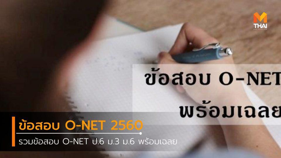 รวมข้อสอบ O-NET พร้อมเฉลย ปี 2560 ป.6 ม.3 ม.6