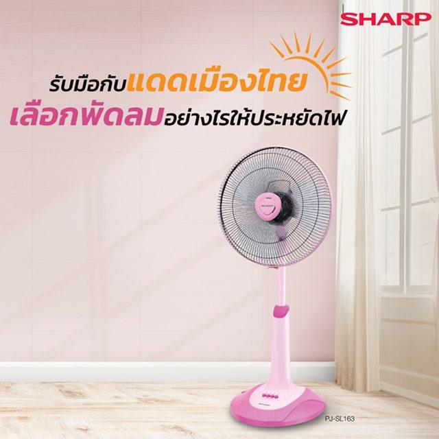 รับมือกับแดดเมืองไทย เลือกพัดลมอย่างไรให้ประหยัดไฟ