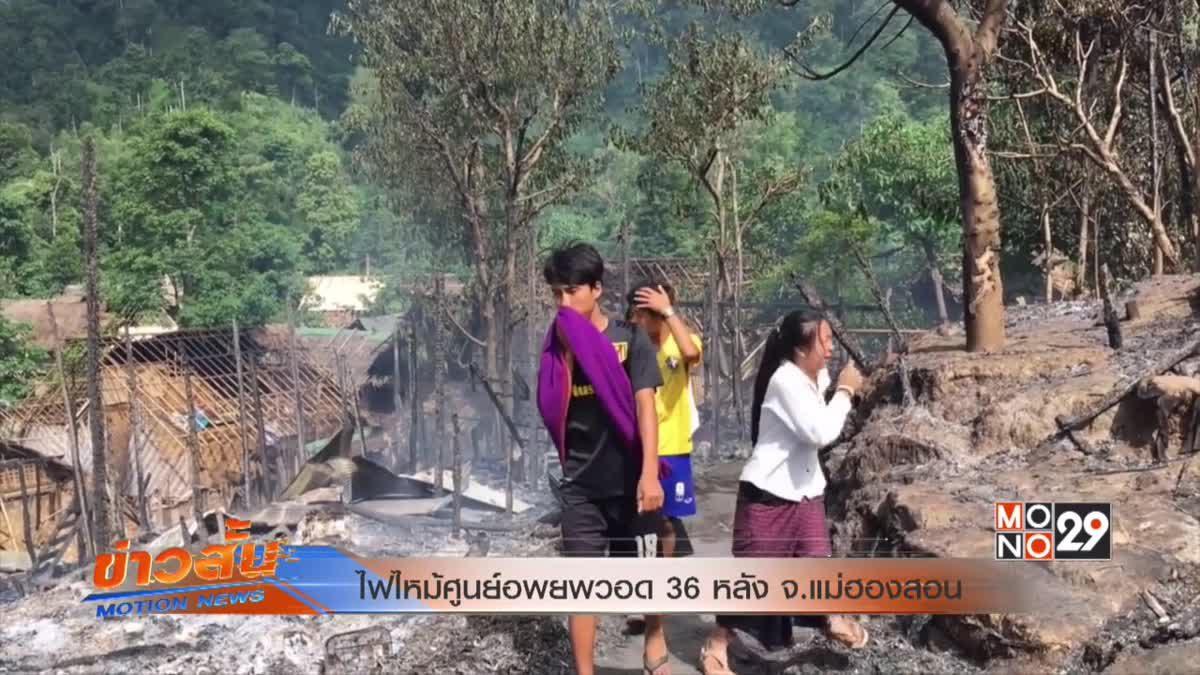 ไฟไหม้ศูนย์อพยพวอด 36 หลัง จ.แม่ฮองสอน