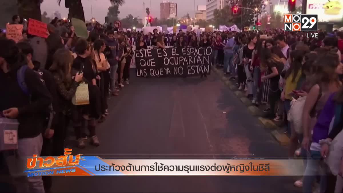 ประท้วงต้านการใช้ความรุนแรงต่อผู้หญิงในชิลี