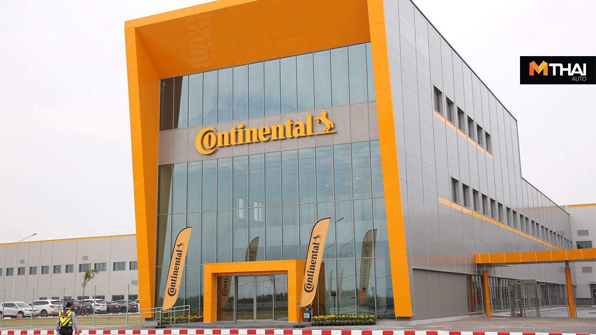 Continental ฉลองเปิดโรงงานผลิต ยางรถยนต์ แห่งใหม่ที่จังหวัดระยอง