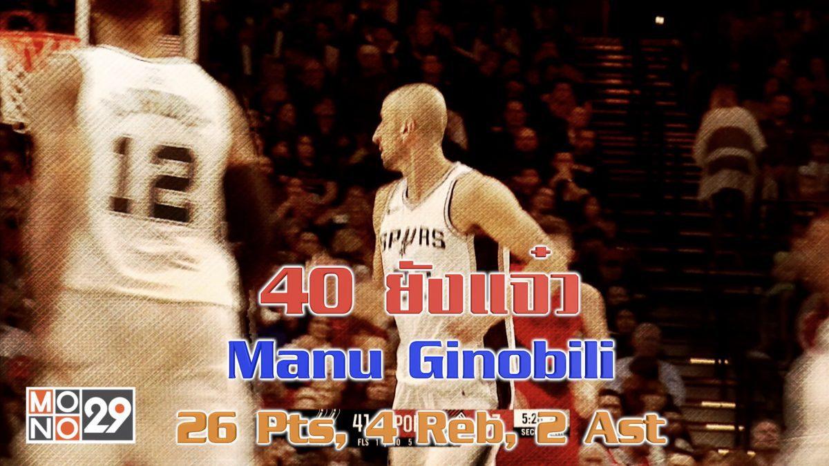 40 ยังแจ๋ว Manu Ginobili 26 Pts, 4 Reb, 2 Ast