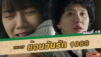 ซีรี่ส์เกาหลี ย้อนวันรัก 1988 (Reply 1988) ตอนที่ 15 แม่คะ หนูขอโทษ... [THAI SUB]