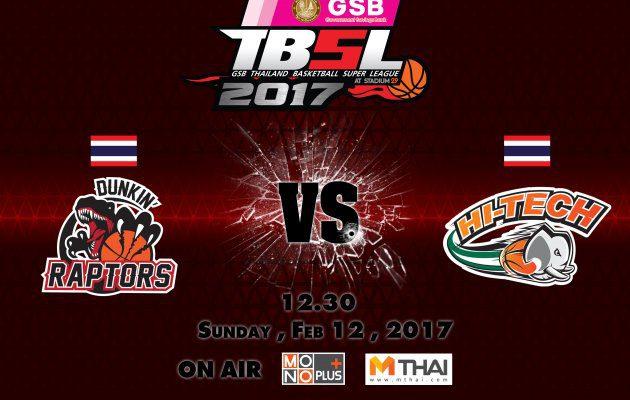 ไฮไลท์ การแข่งขันบาสเกตบอล GSB TBSL2017 Leg2 คู่ที่2 Dunkin' Raptors VS Hi-Tech 12/02/60