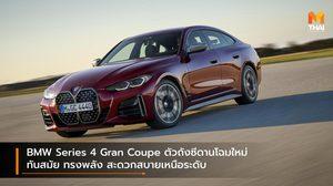 BMW Series 4 Gran Coupe ตัวถังซีดานโฉมใหม่ ทันสมัย ทรงพลัง สะดวกสบายเหนือระดับ