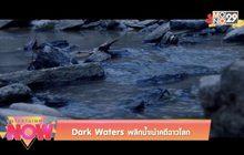 Dark Waters ผลิกน้ำเน่าคดีฉาวโลก