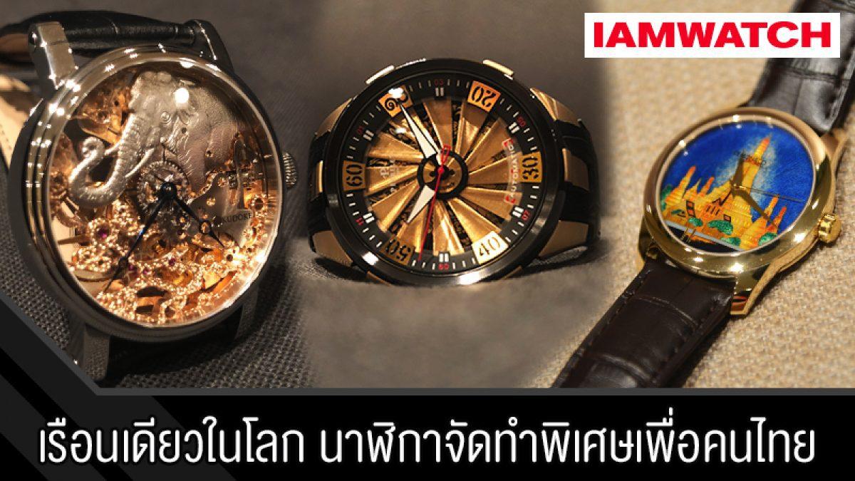 หนึ่งเดียวในโลก นาฬิกาเรือนพิเศษระดับ World-class