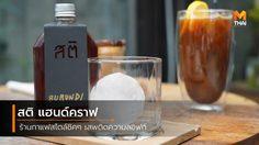 "SATI Handcraft Coffee ""สติ แฮนด์คราฟ"" ร้านกาแฟสไตล์ชิคๆ เสพติดความลอฟท์"