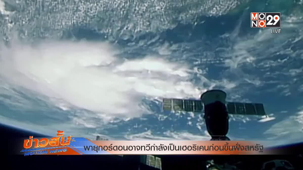 พายุกอร์ดอนอาจทวีกำลังเป็นเฮอริเคนก่อนขึ้นฝั่งสหรัฐ