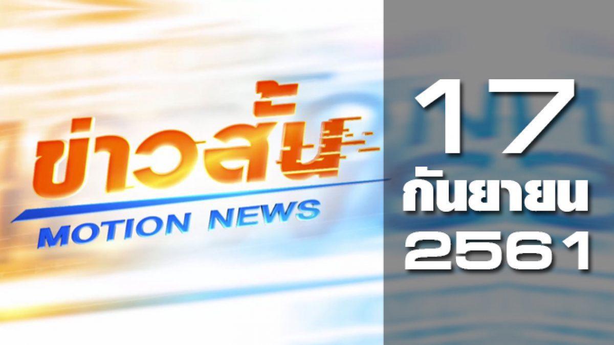 ข่าวสั้น Motion News Break 2 17-09-61